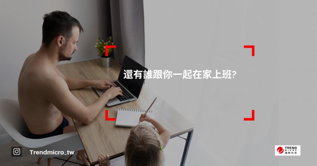 駭客跟著你一起在家上班! 登入憑證網路釣魚激增