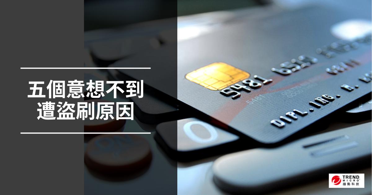 下載 app 也出事?五個意想不到信用卡遭盜刷原因