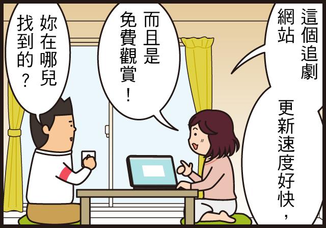 《資安漫畫》免費追劇的陷阱 奇怪了,既然是免費還要求輸入卡片資訊……