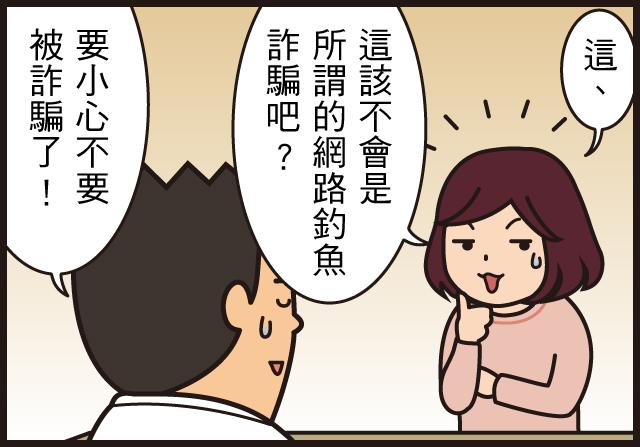《資安漫畫》免費追劇的陷阱