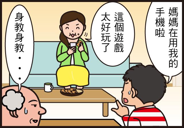 《資安漫畫》《資安漫畫》
