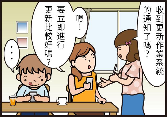 《資安漫畫》你的手機作業系統是否為最新版本?