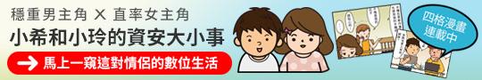資安漫畫 小希和小玲