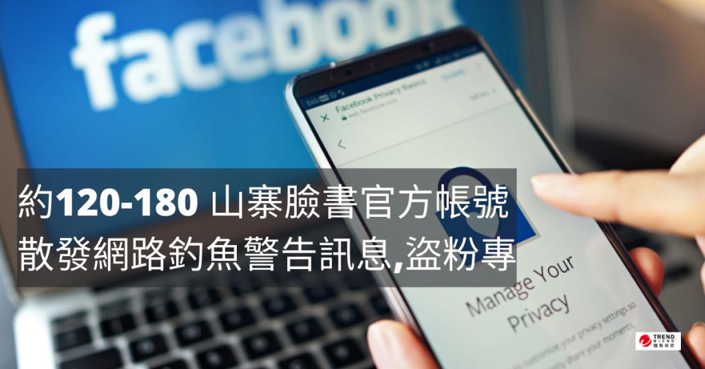 約120-180 山寨臉書官方帳號 散發網路釣魚警告訊息,盜粉專