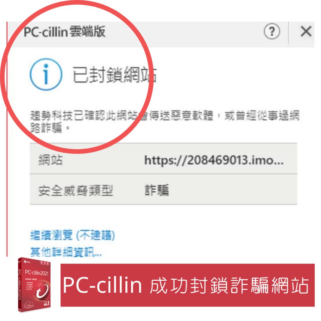 PC-cillin 成功阻擋疫情防疫物資詐騙網站