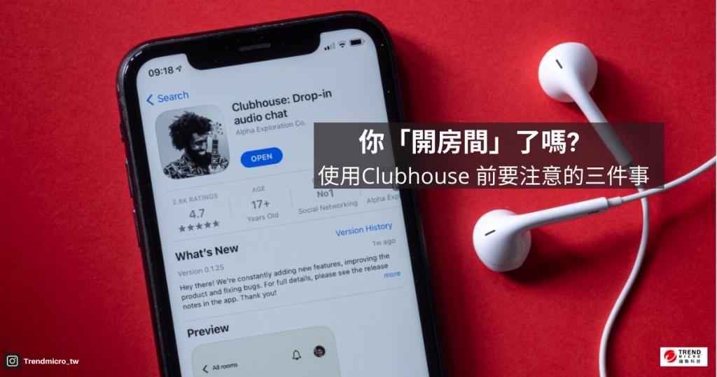 你跟著一窩蜂「開房間」了嗎?聊聊Clubhouse等線上語音聊天社群APP的六個資安風險