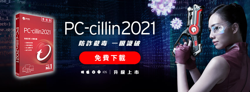 PC-cillin 雲端版-跨平台 社群隱私 密碼管理 安全輕快 【趨勢防毒 】防毒軟體推薦免費下載:PC-cillin 雲端版超強跨平台防護,獨創社群隱私安全