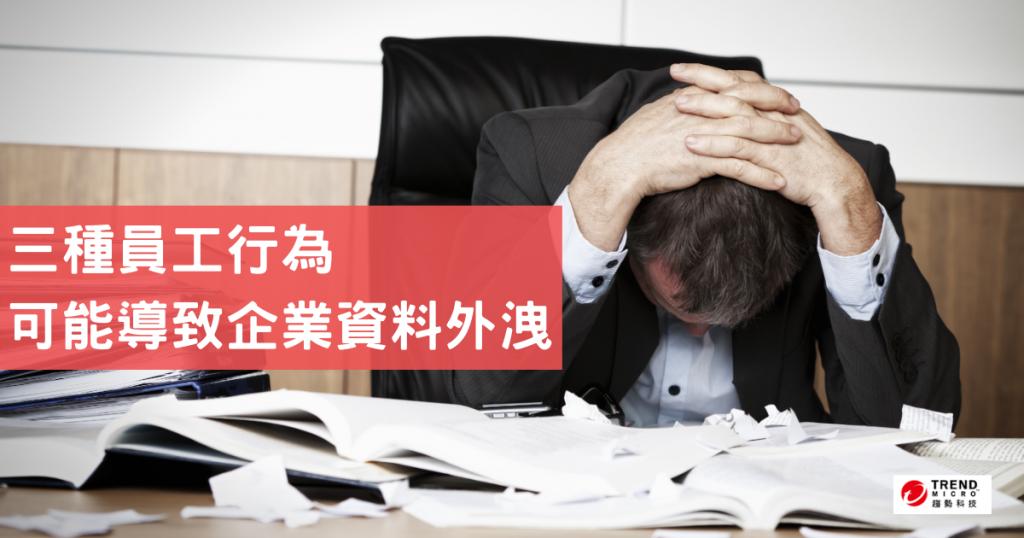 三種員工行為,可能導致企業資料外洩