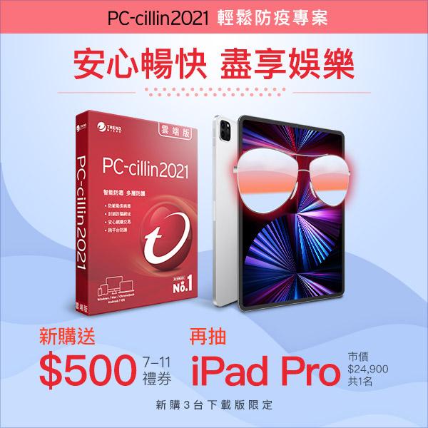 新購登錄 送$500 7-11禮券 抽iPad Pro (市價$24,900,共1名)
