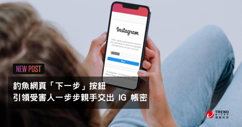 按「下一步」,竟一步步將IG 登入憑證親手給了駭客!拆解駭客盜取 Instagram 帳號的手法