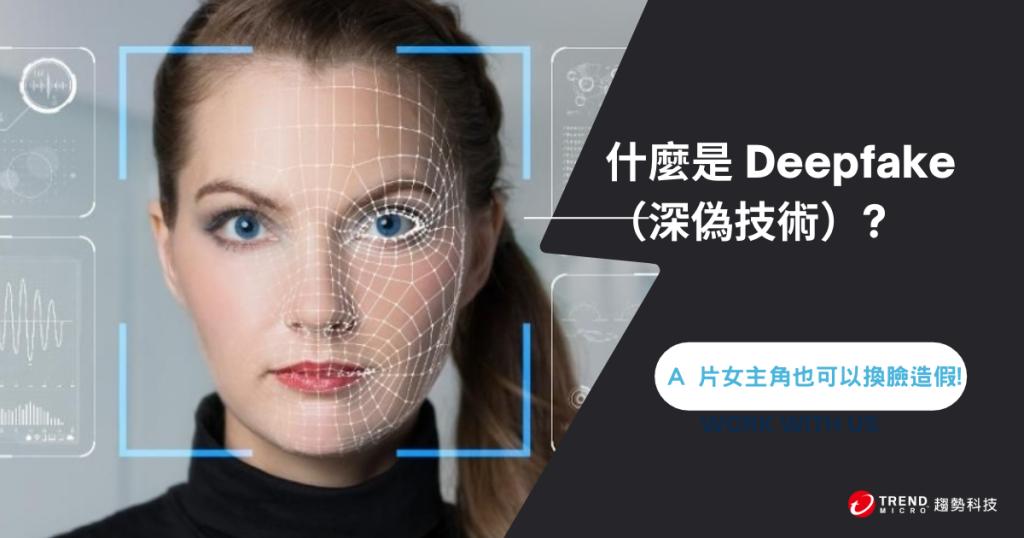 什麼是 Deepfake(深偽技術)? A 片女主角也可以換臉造假!